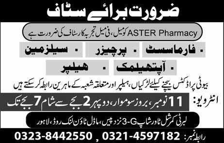 ASTER Pharmacy for Pharmacist