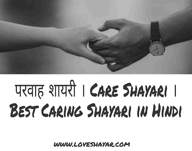 परवाह शायरी । Care Shayari । Best Caring Shayari in Hindi