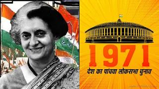 पांचवा आम चुनाव 1971