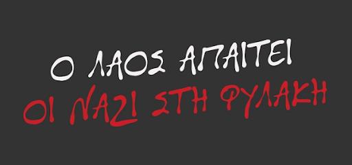 Αντιφασιστική δράση στο Ναύπλιο από το Συνδικάτο Τροφίμων Αργολίδας