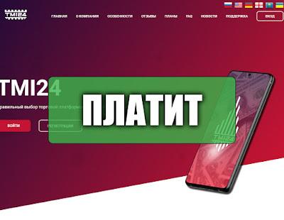 Скриншоты выплат с хайпа tmi24.us