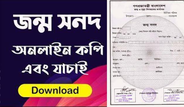 জন্ম নিবন্ধন অনলাইন থেকে বের করার নতুন নিয়ম ২০২১ – Birth Certificate Download  From Online [New  system ]