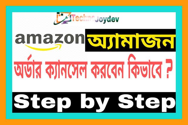 Amazon প্রোডাক্ট অর্ডার ক্যানসেল করবেন কিভাবে ? [ Step by Step ]