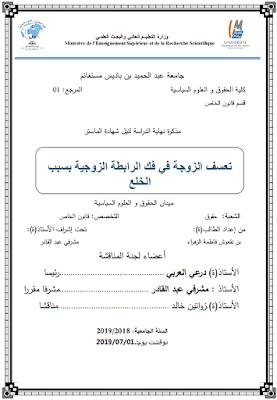 مذكرة ماستر: تعسف الزوجة في فك الرابطة الزوجية بسبب الخلع PDF