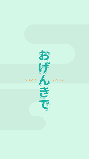 Stay Safe - Smartphone Wallpaper