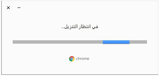 متصفح جوجل كروم للكمبيوتر 2020