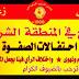 رابطة المريخ في المنطقة الشرقية و الاحتفال بالممتاز الثالث علي التوالي - الدمام الفيصلية