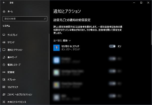 Windows 10 の通知とアクション設定