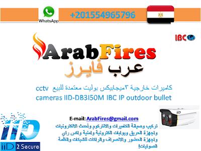 كاميرات خارجية 3ميجابيكس بوليت معتمدة للبيع cctv cameras IID-DB3I50M IBC IP outdoor bullet
