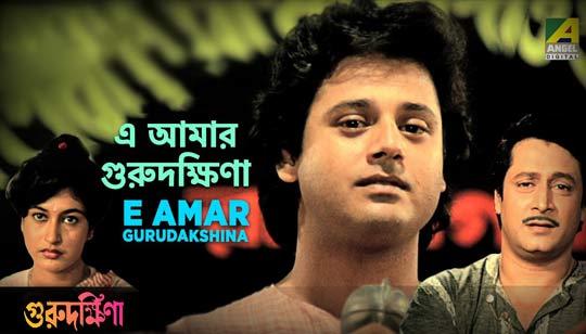 E Amar Gurudakshina Lyrics by Kishore Kumar