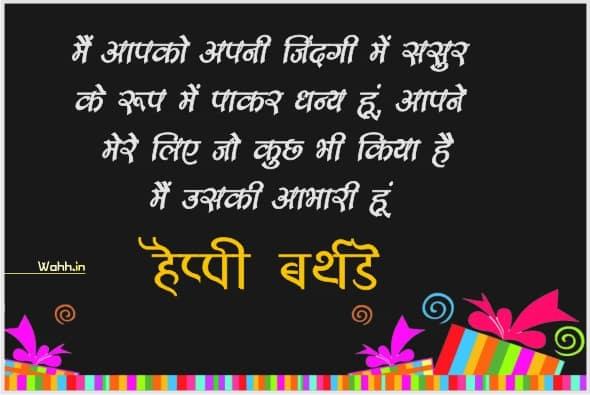 Birthday Shayari For Father In Law In Hindi