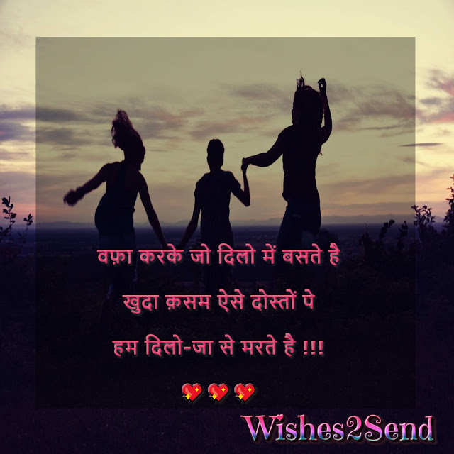 Short Friendship Status in Hindi