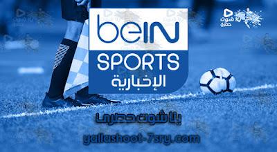 تردد قناة بي إن سبورت الاخبارية Bein sport News يلا شوت