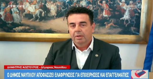 Δ. Κωστούρος στο MEGA: Μέτρα στήριξης στους επιχειρηματίες του Ναυπλίου (βίντεο)