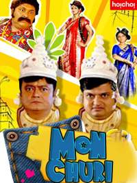Monchuri 2015 Bengali Full Movie Download 480p HDRip