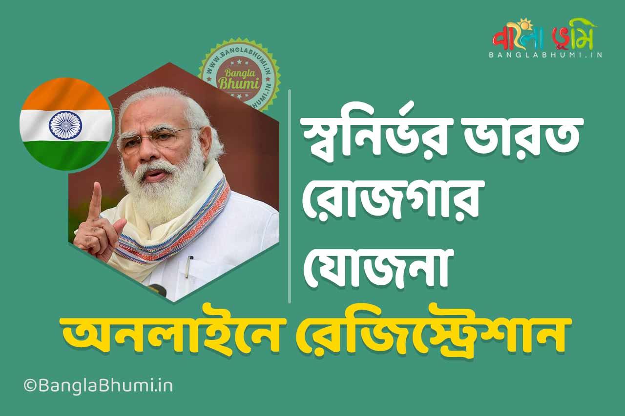 Aatmanirbhar Bharat Rozgar Yojana Launched to Create Jobs