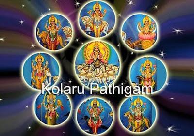 kolaru pathigam lyrics in english