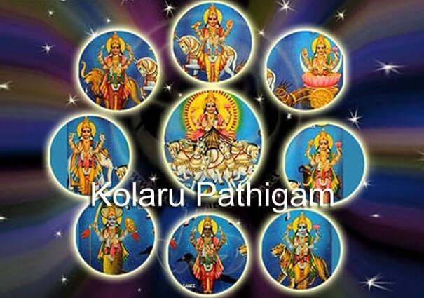 Kolaru Pathigam Lyrics in English Script