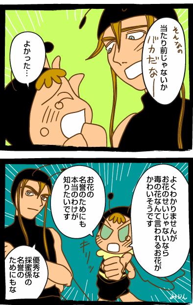 みつばち漫画みつばちさん:69. 毒の花