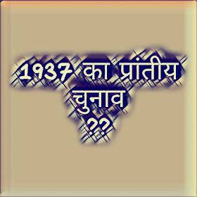 Government of India act 1935 GK in Hindi /भारत शासन अधिनियम 1935