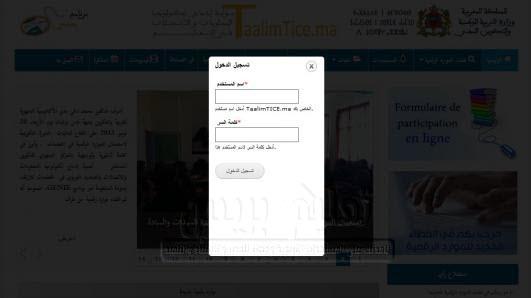 شرح تفصيلي لكيفية تسجيل الدخول لموقع taalimtice.ma قصد الاستفادة من الموارد الرقمية