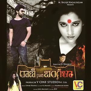Rani Gari Bangla (2016) Telugu Mp3 Songs Download