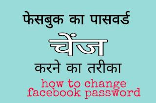 facebook ka password kaise badle