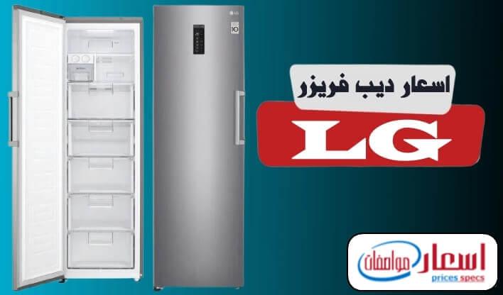 اسعار ديب فريزر LG حجم الـ 7 درج في مصر 2021