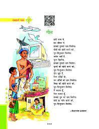 गीत कविता केदारनाथ अग्रवाल Ncert Hindi Durva Class 7