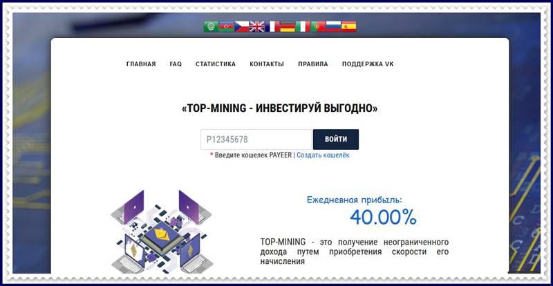 Мошеннический сайт top-mining.site – Отзывы, развод, платит или лохотрон? Мошенники