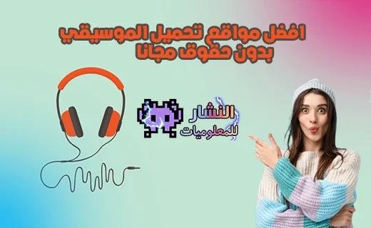افضل مواقع تحميل مؤثرات صوتية وموسيقي للمونتاج مجانا Mp3 بدون حقوق