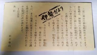 人文研究見聞録:赤福餅 [三重県]