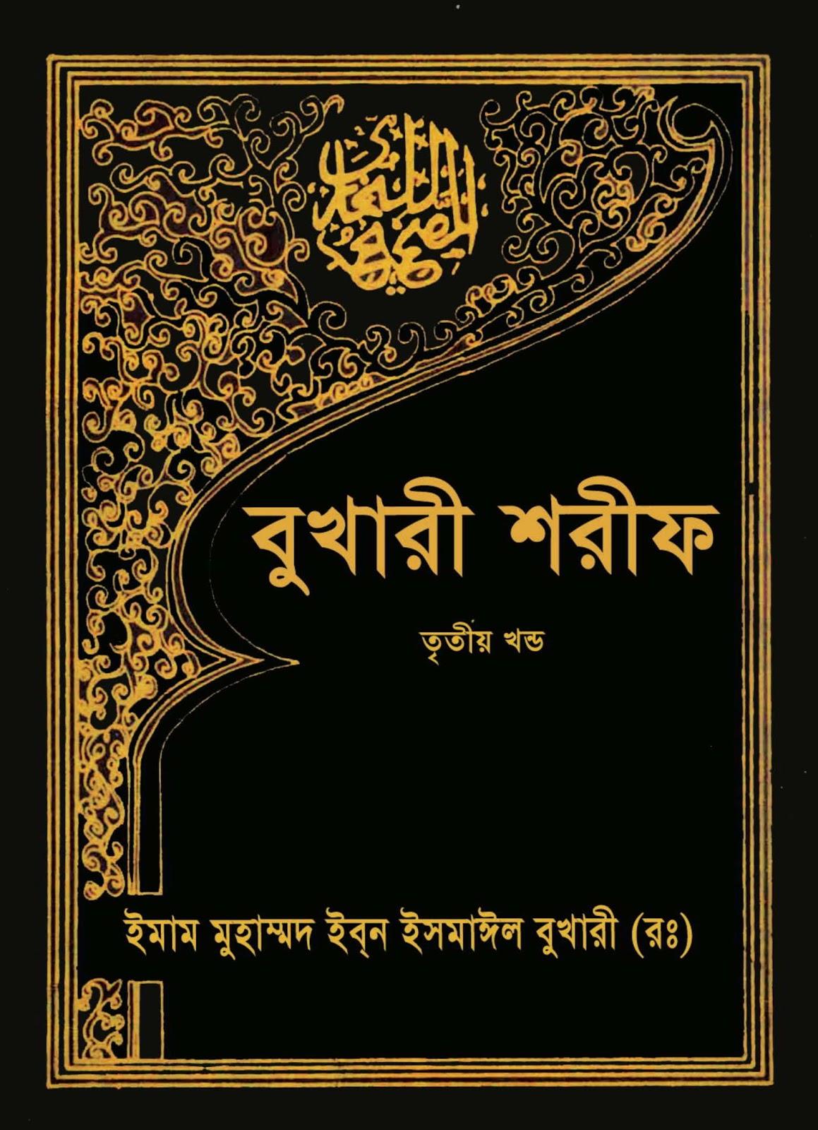 বোখারী শরীফ ৩য় খন্ড pdf | বোখারী শরীফ ফ্রিতে ডাউনলোড করুন |bangla hadith | bangla hadis | hadithbd | হাদিস