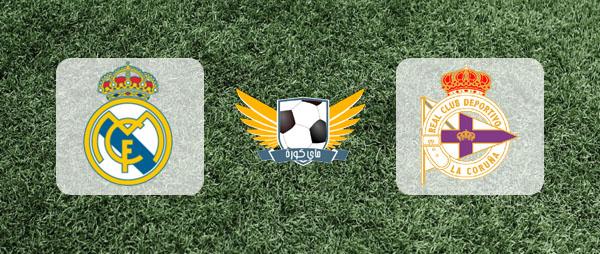ريال مدريد وديبورتيفو لاكورونا بث مباشر