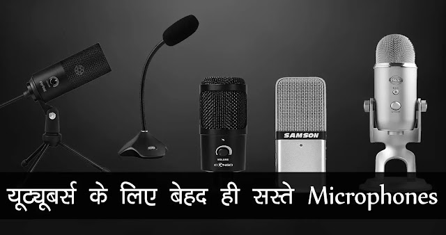 best budget mic for youtube india