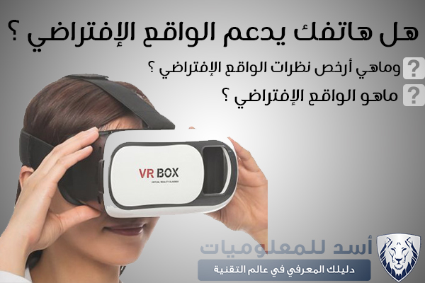 هل هاتفك يدعم الواقع الإفتراضي ؟ وماهو الوقع الإفتراضي ؟