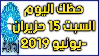 حظك اليوم السبت 15 حزيران-يونيو 2019