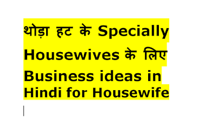 Business ideas in Hindi for Housewife