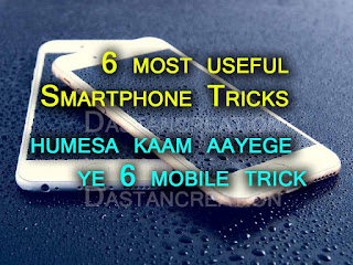 6 most useful Smartphone tricks
