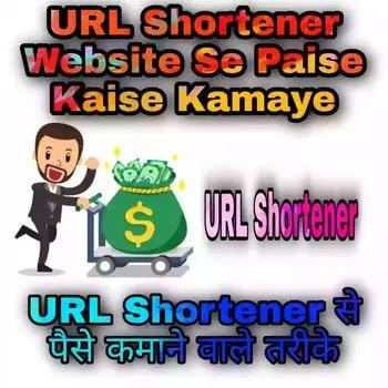 URL Shortener Website से पैसे कैसे कमाए