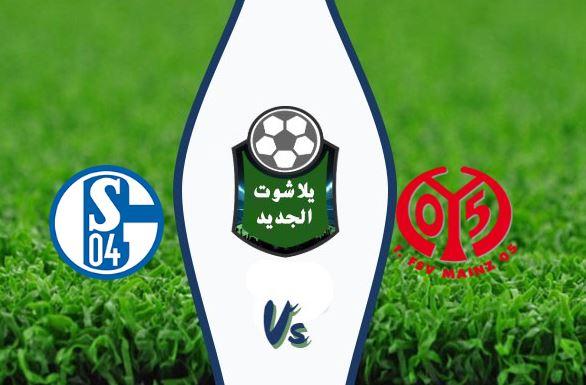 نتيجة مباراة ماينز وشالكه اليوم الأحد 16-02-2020 الدوري الألماني
