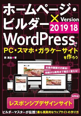 [Manga] ホームページ・ビルダー×WordPressでPC・スマホ・ガラケーサイトを作ろう Raw Download