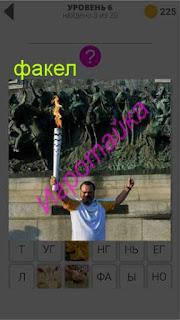 спортсмен бежит с факелом в руках 6 уровень 400+ слов 2