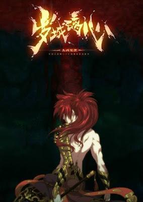 Kuiyu Chouyuan anime poster