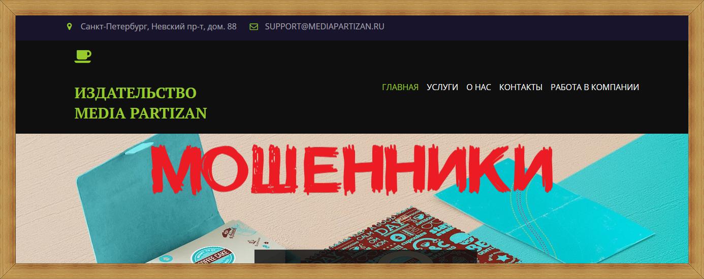 Издательство MEDIA PARTIZAN mediapartizan.ru – отзывы, лохотрон!