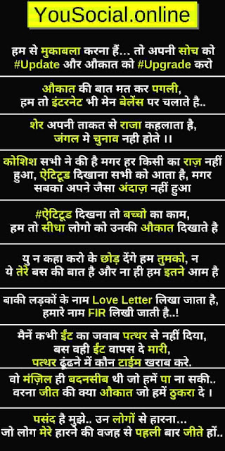 Royal Attitude Status In Hindi 2019