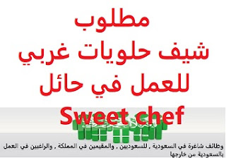 A western pastry chef is required to work in Hail   To work for a café in Hail  Type of shift: full time  Education: Diploma  Experience: Three to five years working at a café Fluent in Arabic and English  Salary: to be determined after the interview