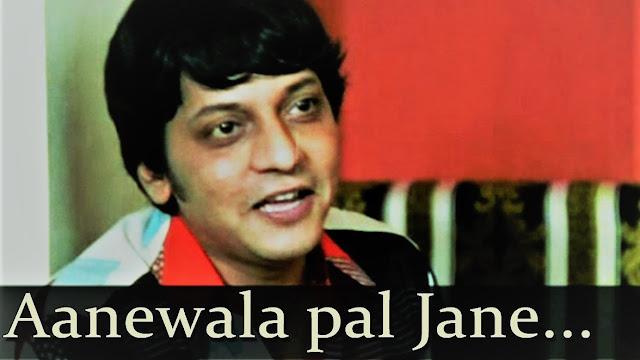 Aanewala Pal Jaanewala Hai lyrics/Full Video/ Amol Palekar/ Kishor Kumar/Gulzar