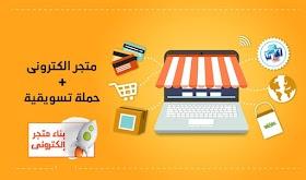 إنشاء متجر إلكتروني للربح من الأفلييت