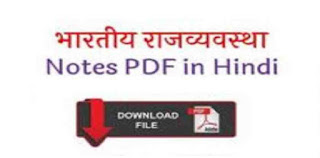 Indian polity Notes for SSC Exam PDF